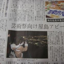1/12読売新聞に掲載されました