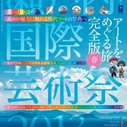 瀬戸内国際芸術祭2013 公式ガイドブック