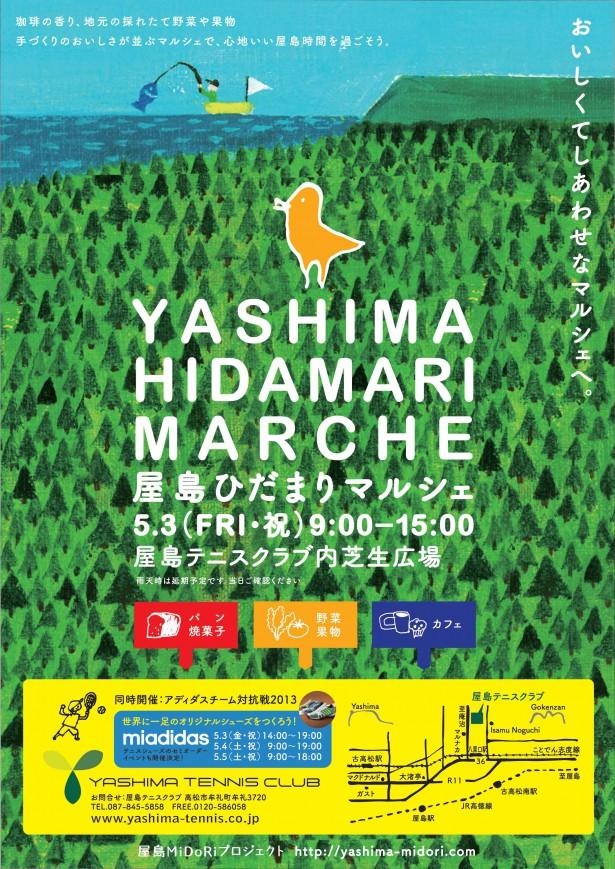 yashima_0321