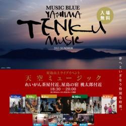 屋島山上ライブイベント 天空ミュージック