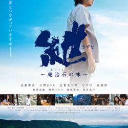 映画「絆~庵治石の味~」