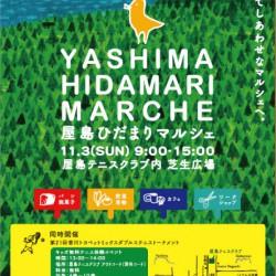 11/03(日)屋島ひだまりマルシェ開催決定!
