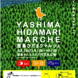 2014.5.3(sat)屋島ひだまりマルシェ開催!