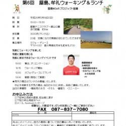 屋島、牟礼ウォーキング&ランチ開催!