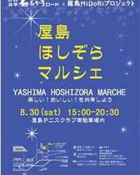 2014.8.30 ほしぞらマルシェ開催!